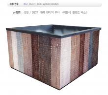 플랜트 박스 (EGI 이동식 제품)