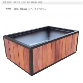 EGI  하드우드 플랜트 박스