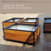플랜트 박스  DIN - 0051
