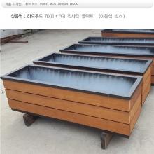 플랜트 박스 ,EGI 이동식 화분